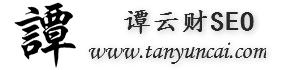 谭云财SEO顾问自媒体博客