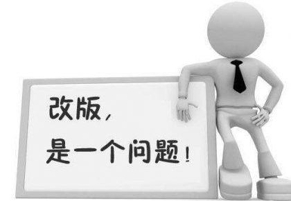 seo优化博客中,我们需要注意的改版因素