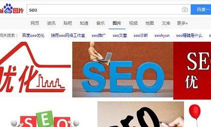seo顾问教你如何在百度图片中为网站免费引流