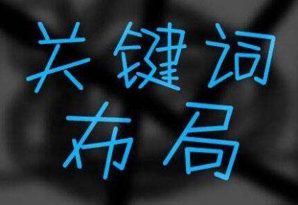 武汉seo教你如何选择适合的关键词做好网页搜索优化