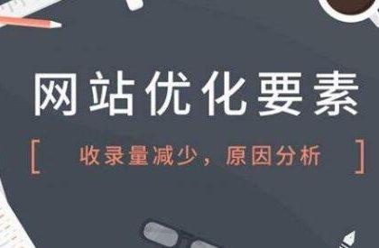 武汉seo优化看看网站收录量突然下降的原因和解决办法