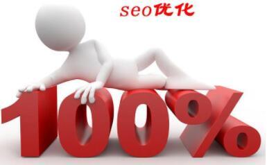 seo博客陪你看看企业站怎么设计能有更多目标用户呢