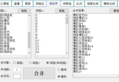 黑帽SEO工具必备:文章关键词组合工具提升词库排名