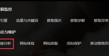 武汉seo快排:如何迅速查到死链并对网站死链检查呢