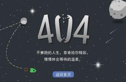 武汉seo顾问:织梦cms是如何制作404页面的呢?