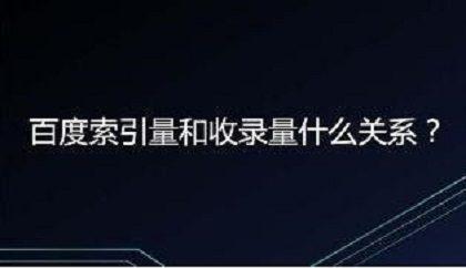 武汉seo带你看看百度索引量和收录量之间的关系