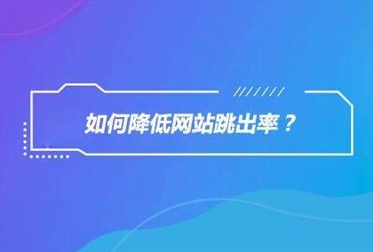 武汉seo带你看看降低网站跳出率的优化方案该怎么出呢