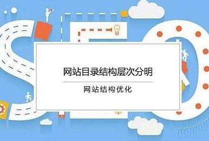 网站seo顾问陪你看看优化网站的整体结构来促进收录