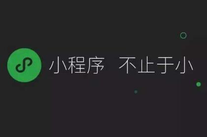 谭云财:小程序推广计划方案中的几大妙招