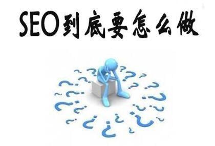 武汉seo博客陪你看看当前市场SEO难做的几点原因