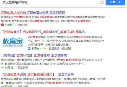 利用b2b推广平台实现网站关键词霸屏技术的要点