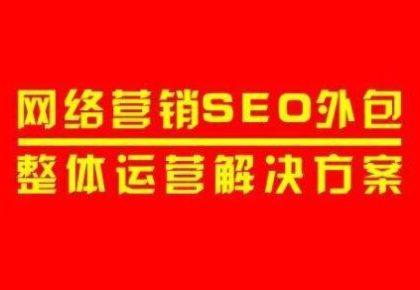 解决武汉seo外包不能处理的,如何促使文章收录的策略