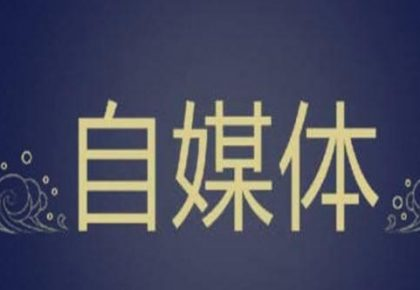 谭云财:自媒体打造高质量内容素材的营销策略和方法