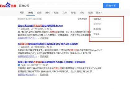 百度搜索重新改版:可以筛选资讯和百家号来源